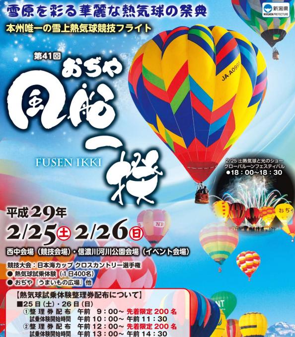 February 25th / 26th Ojiya Snow Festival