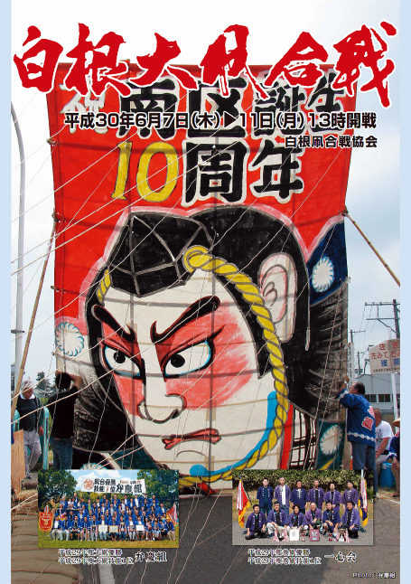 Shirone Giant Kite Festival (7th – 11th June)